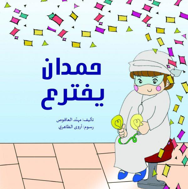 حمدان يخترع