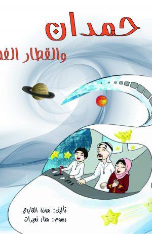 حمدان والقطار الفضائي