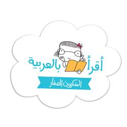 إقرأ بالعربية