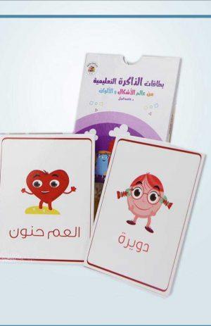 بطاقات الذاكرة التعليمية