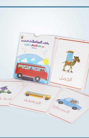 بطاقات المواصلات التعليمية