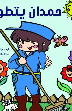 حمدان يتطوع