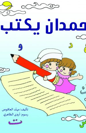 حمدان يكتب