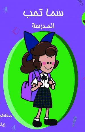 سما تحب المدرسة