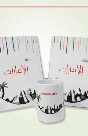 مفكرة الإمارات
