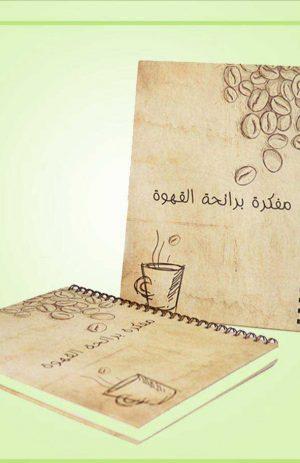 مفكرة برائحة القهوة