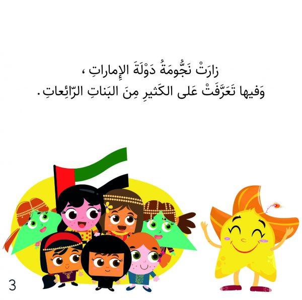 وطن 3