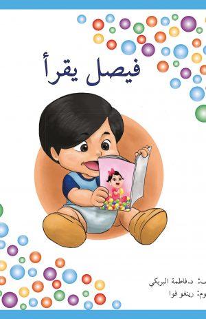 فيصل يقرأ