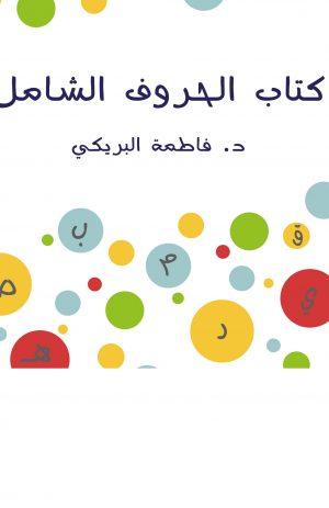 كتاب الحروف الشامل