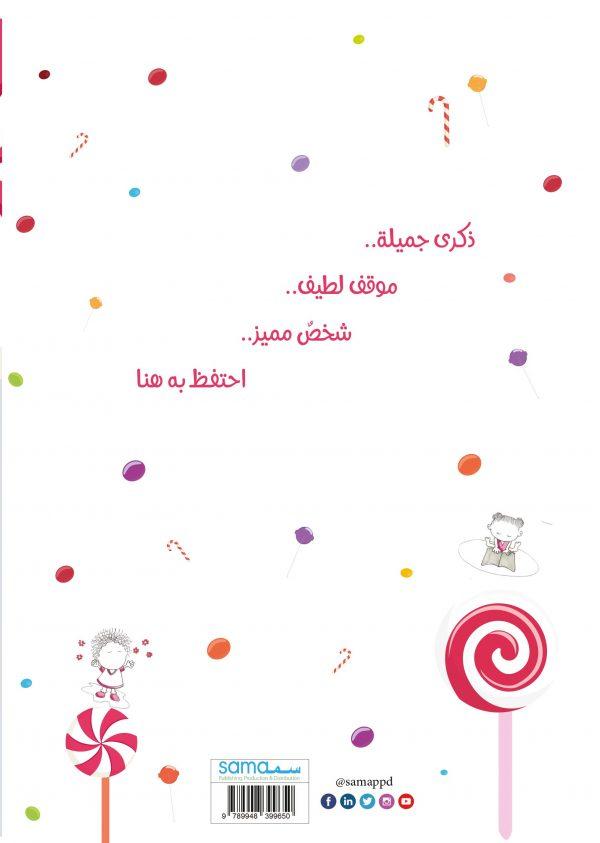 مفكرة الطفولة 2