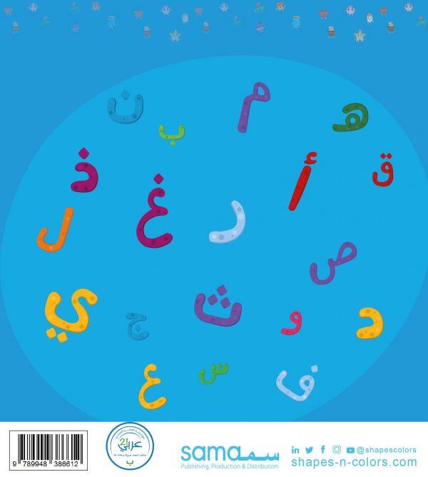 كتيبات الحروف المصغرة 2