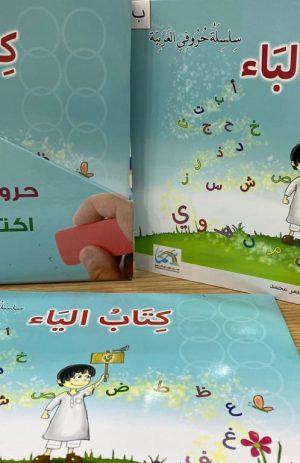 سلسلة حروفي العربية