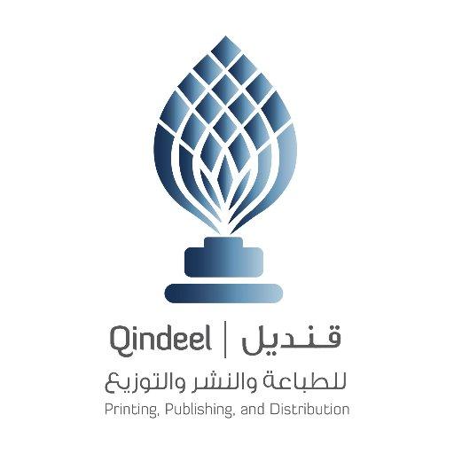 قنديل للطباعة والنشر والتوزيع