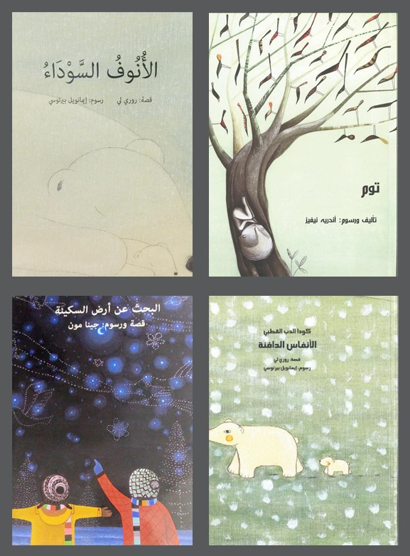 الكتب المترجمة