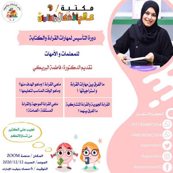 فعاليات-الدكتورة فاطمة البريكي